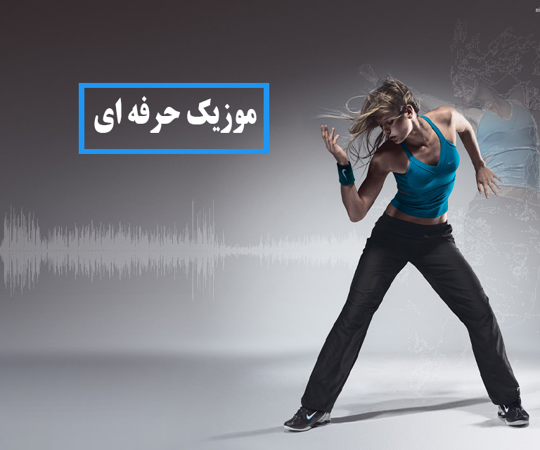 بنر موزیک برای ورود به دنیای موزیک آقایی بدنساز-موبایل
