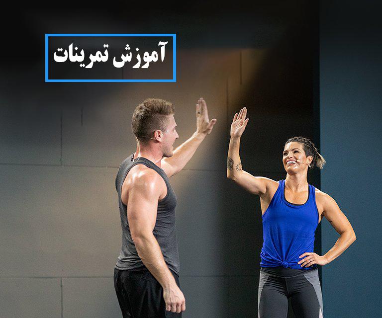 دنیای تمرینات آقای بدنساز-موبایل